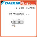 ●ダイキン(オーケー器材) 温水床暖房用パネル<床材分離型>ホッとエコ フロアパネル 縦606×横2379K-KNS0624S