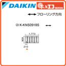 ●ダイキン(オーケー器材) 温水床暖房用パネル<床材分離型>ホッとエコ フロアパネル 縦909×横1773K-KNS0918S