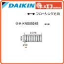 ●ダイキン(オーケー器材) 温水床暖房用パネル<床材分離型>ホッとエコ フロアパネル 縦909×横2379K-KNS0924S