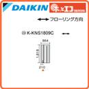 ●ダイキン(オーケー器材) 温水床暖房用パネル<床材分離型>ホッとエコ フロアパネル 縦1818×横864K-KNS1809C