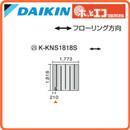 ●ダイキン(オーケー器材) 温水床暖房用パネル<床材分離型>ホッとエコ フロアパネル 縦1818×横1773K-KNS1818S