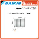 ●ダイキン(オーケー器材) 温水床暖房用パネル<床材分離型>ホッとエコ フロアパネル 縦1818×横2319K-KNS1824S