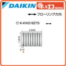 ●ダイキン(オーケー器材) 温水床暖房用パネル<床材分離型>ホッとエコ フロアパネル 縦1818×横2682K-KNS1827S