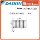 ●ダイキン(オーケー器材) 温水床暖房用パネル<床材分離型>ホッとエコ フロアパネル 縦1818×横2985K-KNS1830S