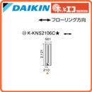 ●ダイキン(オーケー器材) 温水床暖房用パネル<床材分離型>ホッとエコ フロアパネル 縦2121×横561K-KNS2106C