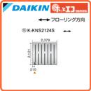 ●ダイキン(オーケー器材) 温水床暖房用パネル<床材分離型>ホッとエコ フロアパネル 縦2121×横2379K-KNS2124S