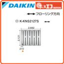 ●ダイキン(オーケー器材) 温水床暖房用パネル<床材分離型>ホッとエコ フロアパネル 縦2121×横2682K-KNS2127S