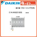 ●ダイキン(オーケー器材) 温水床暖房用パネル<床材分離型>ホッとエコ フロアパネル 縦2121×横2985K-KNS2130S
