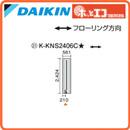 ●ダイキン(オーケー器材) 温水床暖房用パネル<床材分離型>ホッとエコ フロアパネル 縦2424×横561K-KNS2406C
