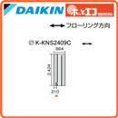 ●ダイキン(オーケー器材) 温水床暖房用パネル<床材分離型>ホッとエコ フロアパネル 縦2424×横864K-KNS2409C
