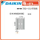 ●ダイキン(オーケー器材) 温水床暖房用パネル<床材分離型>ホッとエコ フロアパネル 縦2424×横1773K-KNS2418C