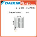 ●ダイキン(オーケー器材) 温水床暖房用パネル<床材分離型>ホッとエコ フロアパネル 縦2424×横2076K-KNS2421C