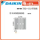 ●ダイキン(オーケー器材) 温水床暖房用パネル<床材分離型>ホッとエコ フロアパネル 縦2424×横2379K-KNS2424S