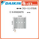 ●ダイキン(オーケー器材) 温水床暖房用パネル<床材分離型>ホッとエコ フロアパネル 縦2424×横2682K-KNS2427S