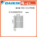 ●ダイキン(オーケー器材) 温水床暖房用パネル<床材分離型>ホッとエコ フロアパネル 縦2727×横2076K-KNS2721C