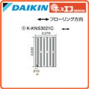●ダイキン(オーケー器材) 温水床暖房用パネル<床材分離型>ホッとエコ フロアパネル 縦3030×横2076K-KNS3021C