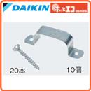 ダイキン 温水床暖房用関連部材CDサドルセットK-XPECD28