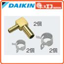 ダイキン 温水床暖房用関連部材XPEエルボソケットセット 10A用K-XPEES107