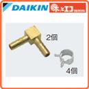 ダイキン 温水床暖房用関連部材XPEエルボソケットセット 7A用K-XPEES77