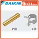 ダイキン 温水床暖房用関連部材XPEソケットセット 10A×10AK-XPES1010
