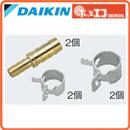 ダイキン 温水床暖房用関連部材XPEソケットセット 10A×7AK-XPES107
