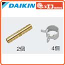 ダイキン 温水床暖房用関連部材XPEソケットセット 7A×7AK-XPES77