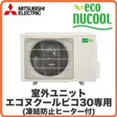 三菱電機 ヒートポンプ式冷温水システム 室外ユニットエコヌクールピコ30専用(凍結防止ヒーター付)VEH-304HPD-H