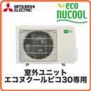 三菱電機 ヒートポンプ式冷温水システム 室外ユニットエコヌクールピコ30専用VEH-304HPD