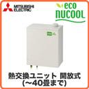 三菱電機 ヒートポンプ式冷温水システム 熱源機エコヌクールピコ 開放式 熱交換ユニットVEH-406HCD-K(主に〜40畳まで)