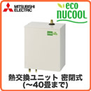 三菱電機 ヒートポンプ式冷温水システム 熱源機エコヌクールピコ 密閉式 熱交換ユニットVEH-406HCD-M(主に〜40畳まで)