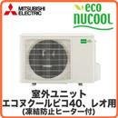 三菱電機 ヒートポンプ式冷温水システム 室外ユニットエコヌクールピコ40、エコヌクールレオ用(凍結防止ヒーター付)VEH-406HPD-H
