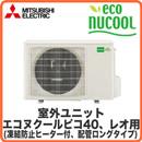 三菱電機 ヒートポンプ式冷温水システム 室外ユニットエコヌクールピコ40、エコヌクールレオ用(凍結防止ヒーター付・配管ロングタイプ)VEH-406HPD-HL