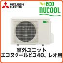 三菱電機 ヒートポンプ式冷温水システム 室外ユニットエコヌクールピコ40、エコヌクールレオ用VEH-406HPD