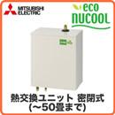 三菱電機 ヒートポンプ式冷温水システム 熱源機エコヌクールピコ 密閉式 熱交換ユニットVEH-507HCD-M(主に〜50畳まで)