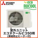 三菱電機 ヒートポンプ式冷温水システム 室外ユニットエコヌクールピコ50専用(凍結防止ヒーター付)VEH-507HPD-H