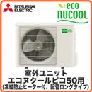 三菱電機 ヒートポンプ式冷温水システム 室外ユニットエコヌクールピコ50専用(凍結防止ヒーター付・配管ロングタイプ)VEH-507HPD-HL