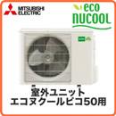 三菱電機 ヒートポンプ式冷温水システム 室外ユニットエコヌクールピコ50専用VEH-507HPD