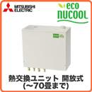三菱電機 ヒートポンプ式冷温水システム 熱源機エコヌクールレオ 開放式 熱交換ユニットVEH-712HCD-K(主に〜70畳まで)