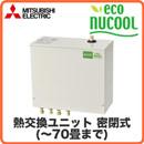 三菱電機 ヒートポンプ式冷温水システム 熱源機エコヌクールレオ 密閉式 熱交換ユニットVEH-712HCD-M(主に〜70畳まで)