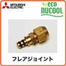三菱電機 ヒートポンプ式冷温水システム 関連部材エコヌクール共通部材 銅配管接続部材 フレアジョイントVEZ-9FJ2