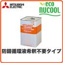 三菱電機 ヒートポンプ式冷温水システム 関連部材エコヌクール共通部材 防錆循環液(長寿命タイプ)希釈不要タイプ 1LVPZ-01KX-ECO