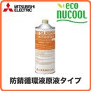 三菱電機 ヒートポンプ式冷温水システム 関連部材エコヌクール共通部材 防錆循環液(長寿命タイプ)原液タイプ(濃度調整用) 1LVPZ-01LX-ECO