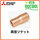 三菱電機 ヒートポンプ式冷温水システム 根太上設置床暖房パネル関連部材異径ソケットVPZ-08CS