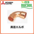 三菱電機 ヒートポンプ式冷温水システム 根太上設置床暖房パネル関連部材異径エルボVPZ-09EB
