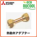 三菱電機 ヒートポンプ式冷温水システム 関連部材エコヌクール共通部材 熱動弁アダプターVPZ-8NA