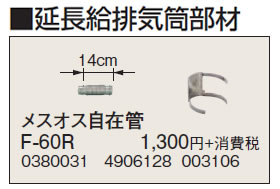 f 60r 暖房器具 コロナ 暖房器具用部材延長給排気筒部材 メスオス