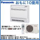 Panasonic 住宅用ハウジングエアコン床置きエアコンXCS-281CY2 (おもに10畳用)