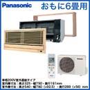 Panasonic 住宅用ハウジングエアコン壁ビルトインエアコンXCS-B221CK2/S (おもに6畳用)