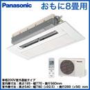 Panasonic 住宅用ハウジングエアコン天井ビルトインエアコン<1方向タイプ>XCS-B251CC2/S (おもに8畳用)