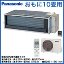 Panasonic 住宅用ハウジングエアコンフリービルトインエアコンXCS-B281CA2/S (おもに10畳用)